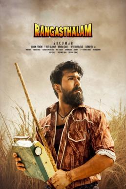 Rangasthalam (2018) หนุ่มโรงละคร
