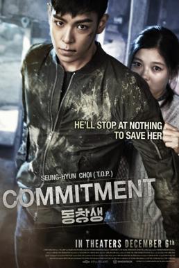 Commitment (2013) ล่าเดือด…สายลับเพชฌฆาต