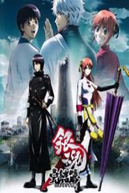 Gintama the Movie: The Final Chapter – Be Forever Yorozuya (2013) กินทามะ เดอะมูฟวี่ บทสุดท้าย : กู้กาลเวลาฝ่าวิกฤตพิชิตอนาคต