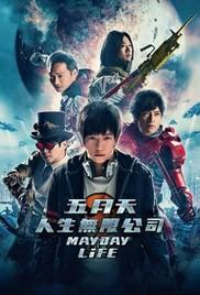 Mayday Life (2019) คอนเสิร์ตปลุกชีวิต