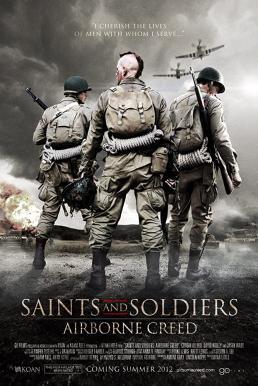 Saints and Soldiers: Airborne Creed (2012) ภารกิจกล้าฝ่าแดนข้าศึก