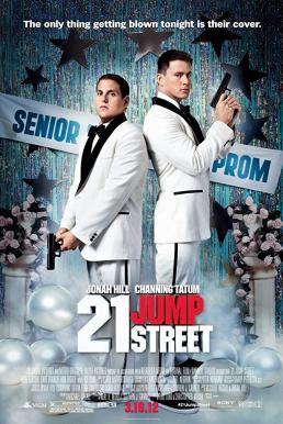 21 Jump Street (2012) สายลับร้ายไฮสคูล