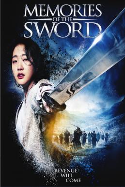 Memories of the Sword (Hyeomnyeo Kar-ui gi-eok) (2015) ศึกจอมดาบชิงบัลลังก์