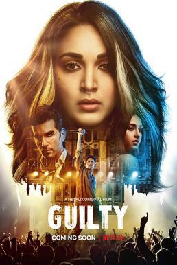 Guilty (2020) คนผิด