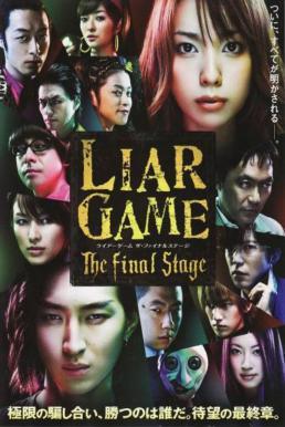 Liar Game The Final Stage (2010) เกมส์คนลวง ด่านสุดท้ายของคันซากิ นาโอะ