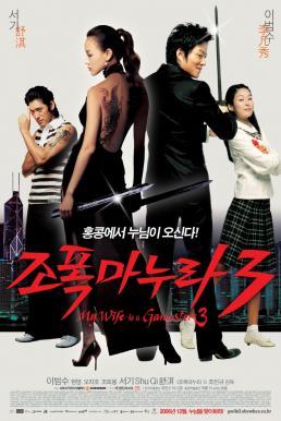 My Wife Is a Gangster 3 (2006) ขอโทษอีกที แฟนผมเป็น…ยากูซ่า