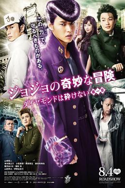 JoJo's Bizarre Adventure Diamond Is Unbreakable (2017) โจโจ้ โจ๋ซ่าส์ ล่าข้ามศตวรรษ