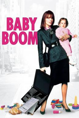 Baby Boom (1987) เบบี้บูม