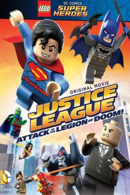 Lego DC Super Heroes Justice League Attack of the Legion of Doom (2015) จัสติซ ลีก ถล่มกองทัพลีเจียน ออฟ ดูม