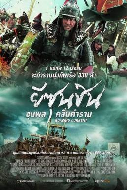 The Admiral Roaring Currents (2014) ยีซุนชิน ขุนพลคลื่นคำราม