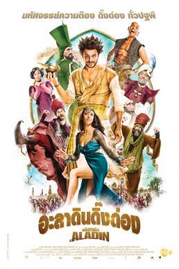 The New Adventures of Aladdin (2015) อะลาดินดิ๊งด่อง