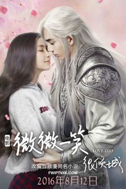 Love O2O The Movie (Wei wei yi xiao hen qing cheng) (2016) เวยเวย เธอยิ้มโลกละลาย