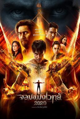 Jom kha mung wej (2020) จอมขมังเวทย์ 2020