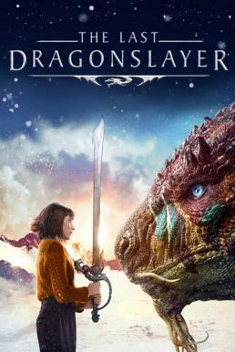 The Last Dragonslayer (2016) นักฆ่ามังกร คนสุดท้าย