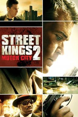 Street Kings 2 Motor City (2011) สตรีทคิงส์ ตำรวจเดือดล่าล้างเดน 2