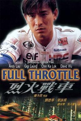 Full Throttle (1995) ยึดถนน..เก็บใจไว้ให้เธอ