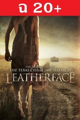 Leatherface (2017) สิงหาสับ