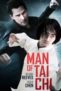 Man of Tai Chi (2013) คนแกร่ง สังเวียนเดือด