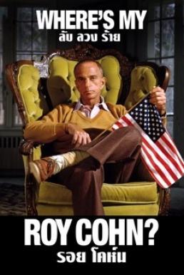 Where's My Roy Cohn? (2019) ลับ ลวง ร้าย รอย โคห์น
