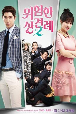 Enemies In-Law (2015)