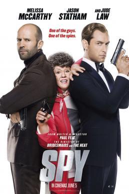 Spy (2015) สปาย