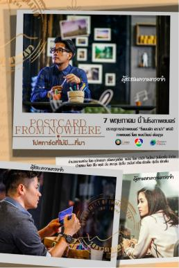 Postcard From Nowhere (2015) โปสการ์ดที่ไม่มี….ที่มา