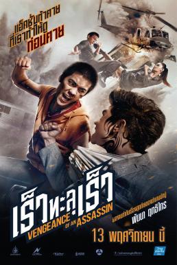 Vengeance of an Assassin (2014) เร็วทะลุเร็ว