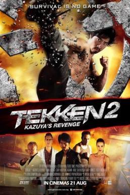 Tekken 2 Kazuya s Revenge (2014) เทคเค่น 2