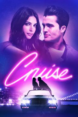 Cruise (2018) ครูส์