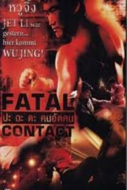 Fatal Contact (2014) ปะ ฉะ ดะ คนอัดคน