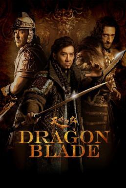 Dragon Blade (ian jiang xiong shi) (2015) ดาบมังกรฟัด