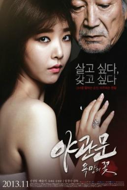 Door To The Night (2013) รัก l หลอน l ซ่อนเร้น