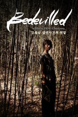 Bedevilled (Kim Bok-nam salinsageonui jeonmal) (2010) เกาะสะใภ้คลั่ง