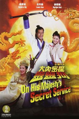 On His Majesty's Secret Service (Dai noi muk taam 009) (2009) องครักษ์สุนัขพิทักษ์ฮ่องเต้ต๊อง