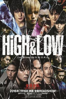 Road to High & Low (2016)  โฮเซ็นยุคที่ดีที่สุด vs โอยะ
