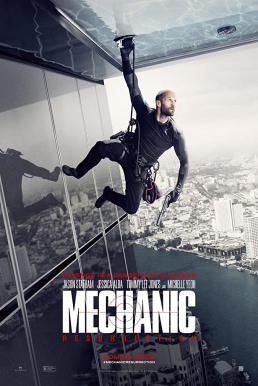 Mechanic Resurrection (2016) โคตรเพชฌฆาต แค้นข้ามโลก