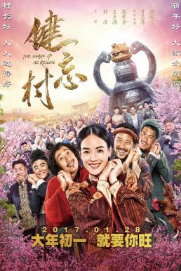 The Village of No Return (2017) หมู่บ้านคนเพี้ยน