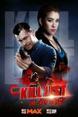 The Kill List (2020) ล่า ล้าง บัญชี