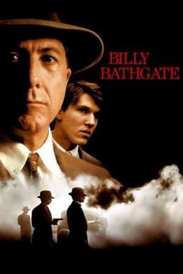 Billy Bathgate (1991) มาเฟียสกุลโหด