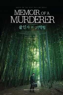 Memoir of a Murderer (2017) บันทึกฆาตกร