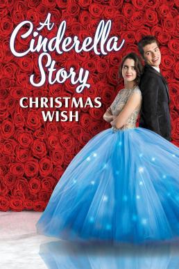 Cinderella Story: Christmas Wish (2019) สาวน้อยซินเดอเรลล่า: คริสต์มาสปาฏิหาริย์