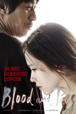 Blood And Ties (Gongbeom) (2013)