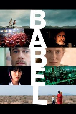 Babel (2006) อาชญากรรม / ความหวัง / การสูญเสีย