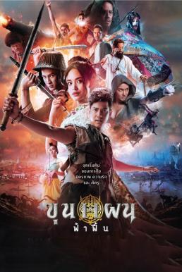Khun Phaen Begins (2019) ขุนแผน ฟ้าฟื้น