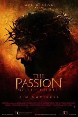The Passion of the Christ (2004) เดอะ พาสชั่น ออฟ เดอะ ไครสต์
