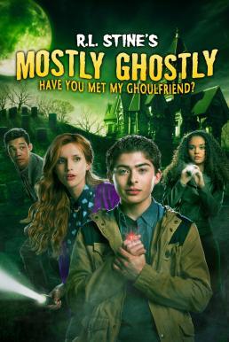 Mostly Ghostly Have You Met My Ghoulfriend? (2014) ขบวนการกุ๊กกุ๊กกู๋ ตอน เพื่อนซี้ผีจอมป่วน 2