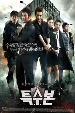 SIU (Special Investigation Unit) (2011) เอส.ไอ.ยู…กองปราบร้ายหน่วยพิเศษลับ