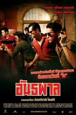 The Gangster (2012) อันธพาล