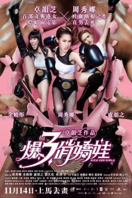 Kick Ass Girls (2014) คิกแอลล์ เกิร์ลส สวยพิฆาต