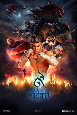 The Legend of Muay Thai 9 Satra (2018) 9 ศาสตรา